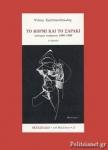 ΤΟ ΚΟΡΜΙ ΚΑΙ ΤΟ ΣΑΡΑΚΙ - ΝΕΩΤΕΡΑ ΠΟΙΗΜΑΤΑ 1990-1996