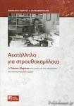 ΑΚΑΤΑΛΛΗΛΟ ΓΙΑ ΣΤΡΟΥΘΟΚΑΜΗΛΟΥΣ