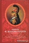 ΑΠΑΝΤΑ Θ. ΚΟΛΟΚΟΤΡΩΝΗ (ΤΡΙΤΟΜΟ)
