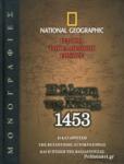 1453 - Η ΑΛΩΣΗ ΤΗΣ ΠΟΛΗΣ