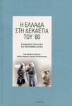 Η ΕΛΛΑΔΑ ΣΤΗ ΔΕΚΑΕΤΙΑ ΤΟΥ '80 (ΒΙΒΛΙΟΔΕΤΗΜΕΝΗ ΕΚΔΟΣΗ)
