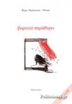 ΒΟΡΕΙΝΟ ΠΑΡΑΘΥΡΟ (+CD)