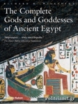 (P/B) THE COMPLETE GODS AND GODDESSES OF ANCIENT EGYPT