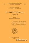 Η ΜΟΣΧΟΠΟΛΙΣ 1330-1930