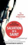 (P/B) SALVATION OF A SAINT