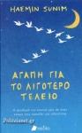 ΑΓΑΠΗ ΓΙΑ ΤΟ ΛΙΓΟΤΕΡΟ ΤΕΛΕΙΟ