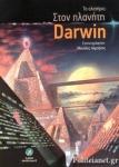 ΣΤΟΝ ΠΛΑΝΗΤΗ DARWIN