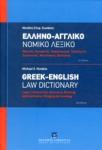 ΕΛΛΗΝΟ-ΑΓΓΛΙΚΟ ΝΟΜΙΚΟ ΛΕΞΙΚΟ