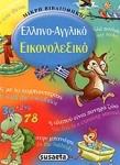 ΕΛΛΗΝΟ-ΑΓΓΛΙΚΟ ΕΙΚΟΝΟΛΕΞΙΚΟ