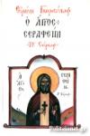 Ο ΑΓΙΟΣ ΣΕΡΑΦΕΙΜ ΤΟΥ ΣΑΡΩΦ (1759-1833)