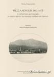 ΘΕΣΣΑΛΟΝΙΚΗ 1863-1873 (ΧΑΡΤΟΔΕΤΗ ΕΚΔΟΣΗ)