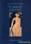 ART HISTORY IN GREECE