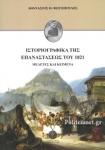 ΙΣΤΟΡΙΟΓΡΑΦΙΚΑ ΤΗΣ ΕΠΑΝΑΣΤΑΣΕΩΣ ΤΟΥ 1821