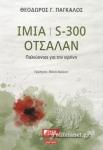 ΙΜΙΑ, S-300, ΟΤΣΑΛΑΝ