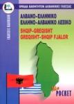 ΑΛΒΑΝΟ-ΕΛΛΗΝΙΚΟ, ΕΛΛΗΝΟ-ΑΛΒΑΝΙΚΟ ΛΕΞΙΚΟ (POCKET)