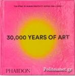 (H/B) 30.000 YEARS OF ART