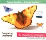 (CD) ΤΟ ΤΡΑΓΟΥΔΙ ΤΗΣ ΠΕΤΑΛΟΥΔΑΣ