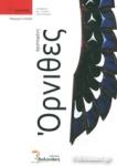 ΑΡΙΣΤΟΦΑΝΗ ΟΡΝΙΘΕΣ Γ΄ ΓΥΜΝΑΣΙΟΥ (ΣΥΜΦΩΝΑ ΜΕ ΤΟ ΝΕΟ ΠΡΟΓΡΑΜΜΑ)