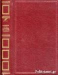 Ο ΕΡΑΣΤΗΣ ΤΗΣ ΛΑΙΔΗΣ ΤΣΑΤΕΡΛΥ (ΒΙΒΛΙΟΔΕΤΗΜΕΝΗ ΕΚΔΟΣΗ)