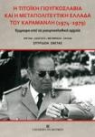 Η ΤΙΤΟΙΚΗ ΓΙΟΥΓΚΟΣΛΑΒΙΑ ΚΑΙ Η ΜΕΤΑΠΟΛΙΤΕΥΤΙΚΗ ΕΛΛΑΔΑ ΤΟΥ ΚΑΡΑΜΑΝΛΗ (1974-1979)