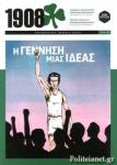 1908 - Η ΓΕΝΝΗΣΗ ΜΙΑΣ ΙΔΕΑΣ