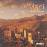 MANI (ΑΓΓΛΙΚΟ)
