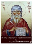 (P/B) AN EXACT EXPOSITION OF THE ORTHODOX FAITH