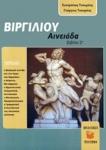 ΒΙΡΓΙΛΙΟΥ ΑΙΝΕΙΑΔΑ (ΔΕΥΤΕΡΟ ΒΙΒΛΙΟ)