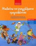 ΜΑΘΑΙΝΩ ΤΑ ΕΠΑΓΓΕΛΜΑΤΑ ΤΡΑΓΟΥΔΩΝΤΑΣ (+CD)