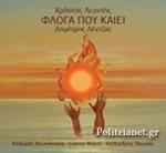 (CD) ΦΛΟΓΑ ΠΟΥ ΚΑΙΕΙ