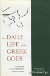 (P/B) THE DAILY LIFE OF THE GREEK GODS