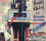 (CD) ΣΤΟ ΦΑΛΗΜΕΝΤΟ ΤΟΥ ΚΟΣΜΟΥ