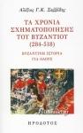 ΤΑ ΧΡΟΝΙΑ ΣΧΗΜΑΤΟΠΟΙΗΣΗΣ ΤΟΥ ΒΥΖΑΝΤΙΟΥ (284-518)