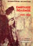 ΕΜΦΥΛΙΟΣ ΠΟΛΕΜΟΣ 1945-1949 (ΤΡΙΤΟΣ ΤΟΜΟΣ - ΔΕΥΤΕΡΟΣ ΗΜΙΤΟΜΟΣ)