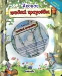 ΑΚΟΥΣΕ ΠΑΙΔΙΚΑ ΤΡΑΓΟΥΔΙΑ (+CD)