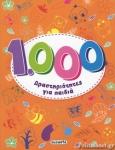 1.000 ΔΡΑΣΤΗΡΙΟΤΗΤΕΣ ΓΙΑ ΠΑΙΔΙΑ