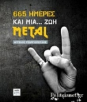 665 ΗΜΕΡΕΣ ΚΑΙ ΜΙΑ... ΖΩΗ METAL