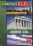 ΚΡΑΤΙΚΟ ΠΙΣΤΟΠΟΙΗΤΙΚΟ ΓΛΩΣΣΟΜΑΘΕΙΑΣ Γ1-Γ2 (2CD)