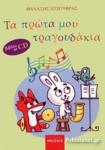 ΤΑ ΠΡΩΤΑ ΜΟΥ ΤΡΑΓΟΥΔΑΚΙΑ (+CD)