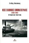 ΝΕΟΣ ΕΛΛΗΝΙΚΟΣ ΚΙΝΗΜΑΤΟΓΡΑΦΟΣ (1965-1981)