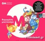 (CD) ΘΥΜΩΜΕΝΗ ΜΠΕΤΟΝΙΕΡΑ