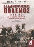 Ο ΕΛΛΗΝΟΤΟΥΡΚΙΚΟΣ ΠΟΛΕΜΟΣ 1919-1922