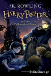 (H/B) HARRY POTTER AND THE PHILOSOPHER'S STONE