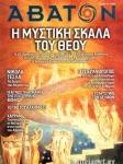 ΑΒΑΤΟΝ, ΤΕΥΧΟΣ 159