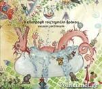 (CD) Η ΕΠΙΣΤΡΟΦΗ ΤΟΥ ΤΕΜΠΕΛΗ ΔΡΑΚΟΥ