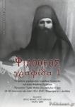ΦΙΛΟΘΕΟΣ, ΓΡΑΦΙΔΑ 1