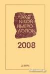 ΛΑΚΩΝΙΚΟΝ ΗΜΕΡΟΛΟΓΙΟΝ 2008