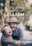 DVD Ο ΚΗΠΟΣ ΤΟΥ ΓΙΑΛΟΜ