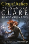 (P/B) CITY OF ASHES