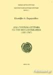 ΔΕΚΑ ΤΟΥΡΚΙΚΑ ΕΓΓΡΑΦΑ ΓΙΑ ΤΗΝ ΜΕΓΑΛΗ ΕΚΚΛΗΣΙΑ (1483-1567)